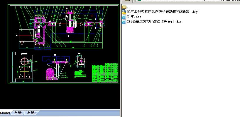 ...车床数控化改造课程设计说明书 含CAD图