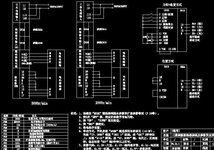 三菱伺服驱动器接线图及参数设定图