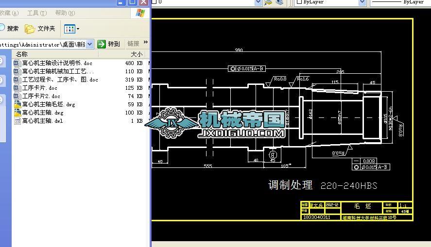 机械制造基础课程设计 内含CAD图纸