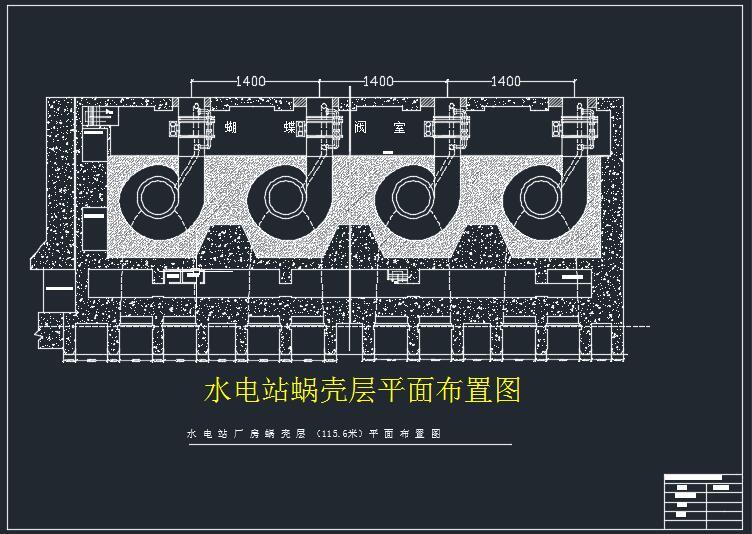 水电站蜗壳层平面布置图