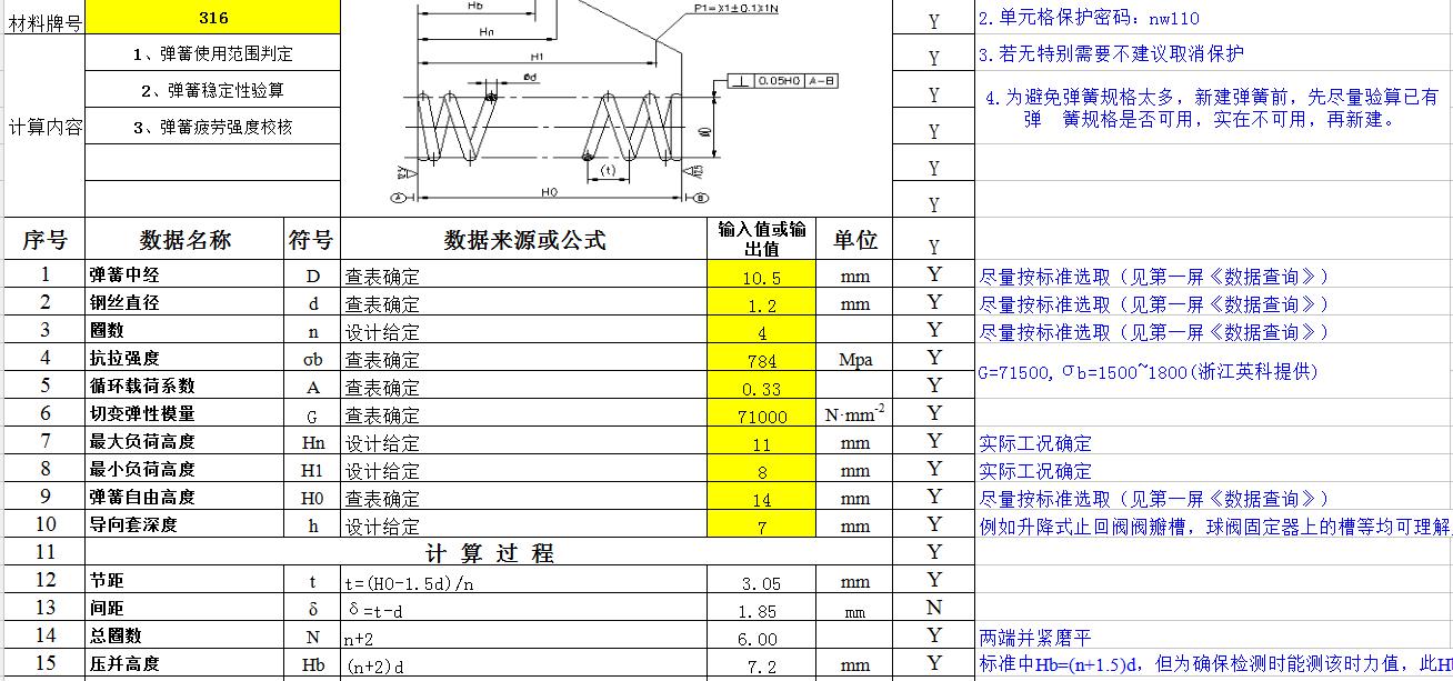 圆柱螺旋压缩弹簧计算公式