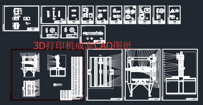 3D打印机成套CAD图纸