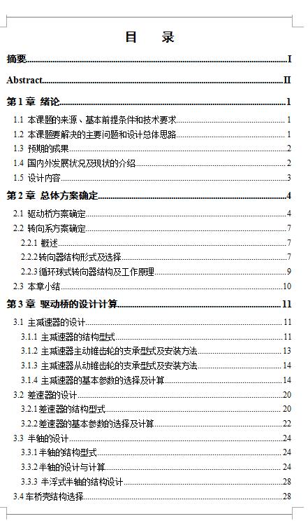 【毕业设计】大迪轻型客货车1021SC车桥毕业设计说明书