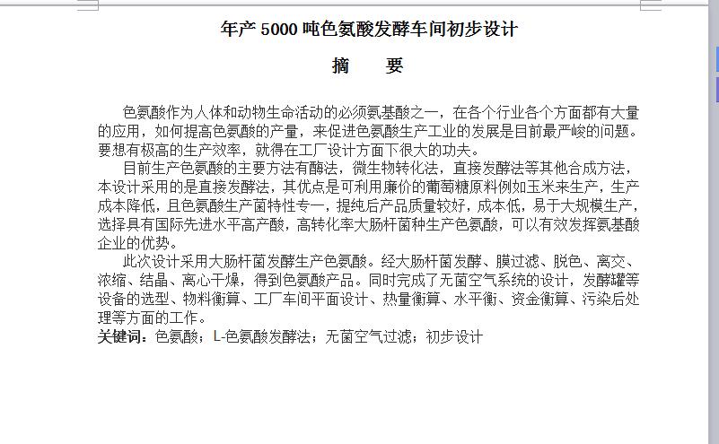 年产5000吨色氨酸发酵工厂设计