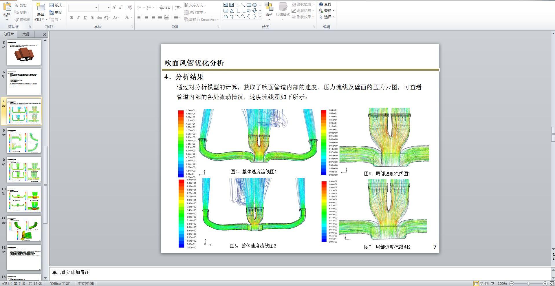 吹面风管优化分析