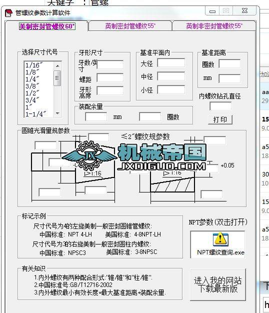 管螺纹参数计算软件