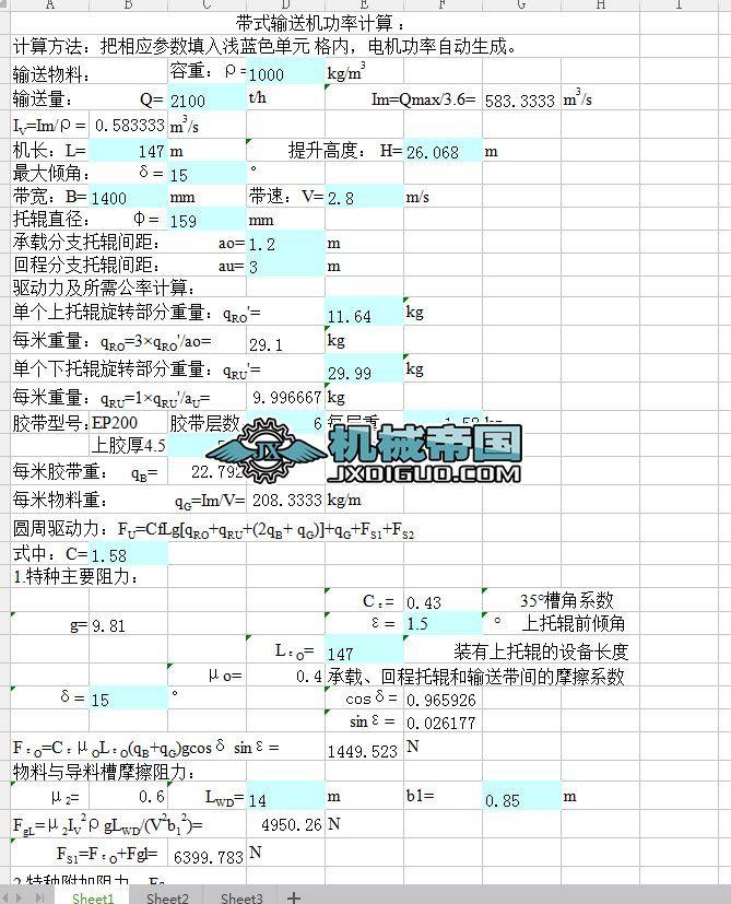 输送机电动机功率计算书