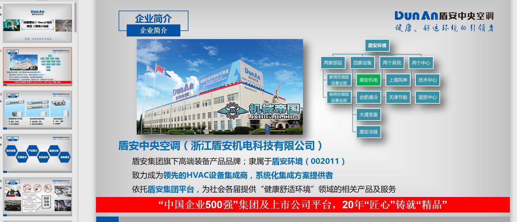 4-4-1 盾安安锐(i-Sharp)系列工厂专用区域空调推广改