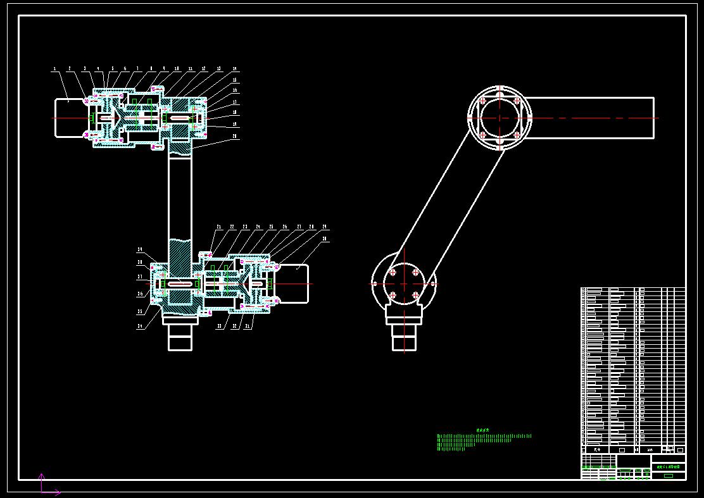 机械手零件