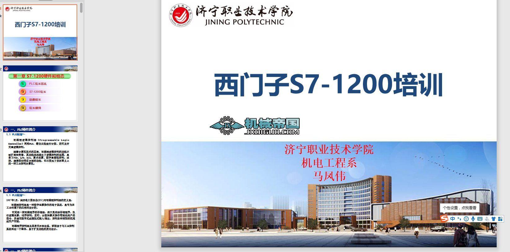 S7-1200培训1(济宁职业技术学院)