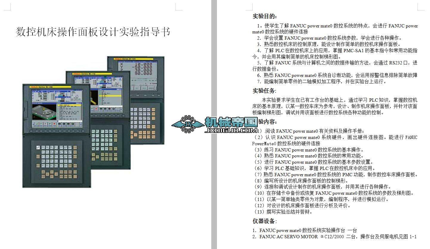 数控机床操作面板设计实验指导书0217