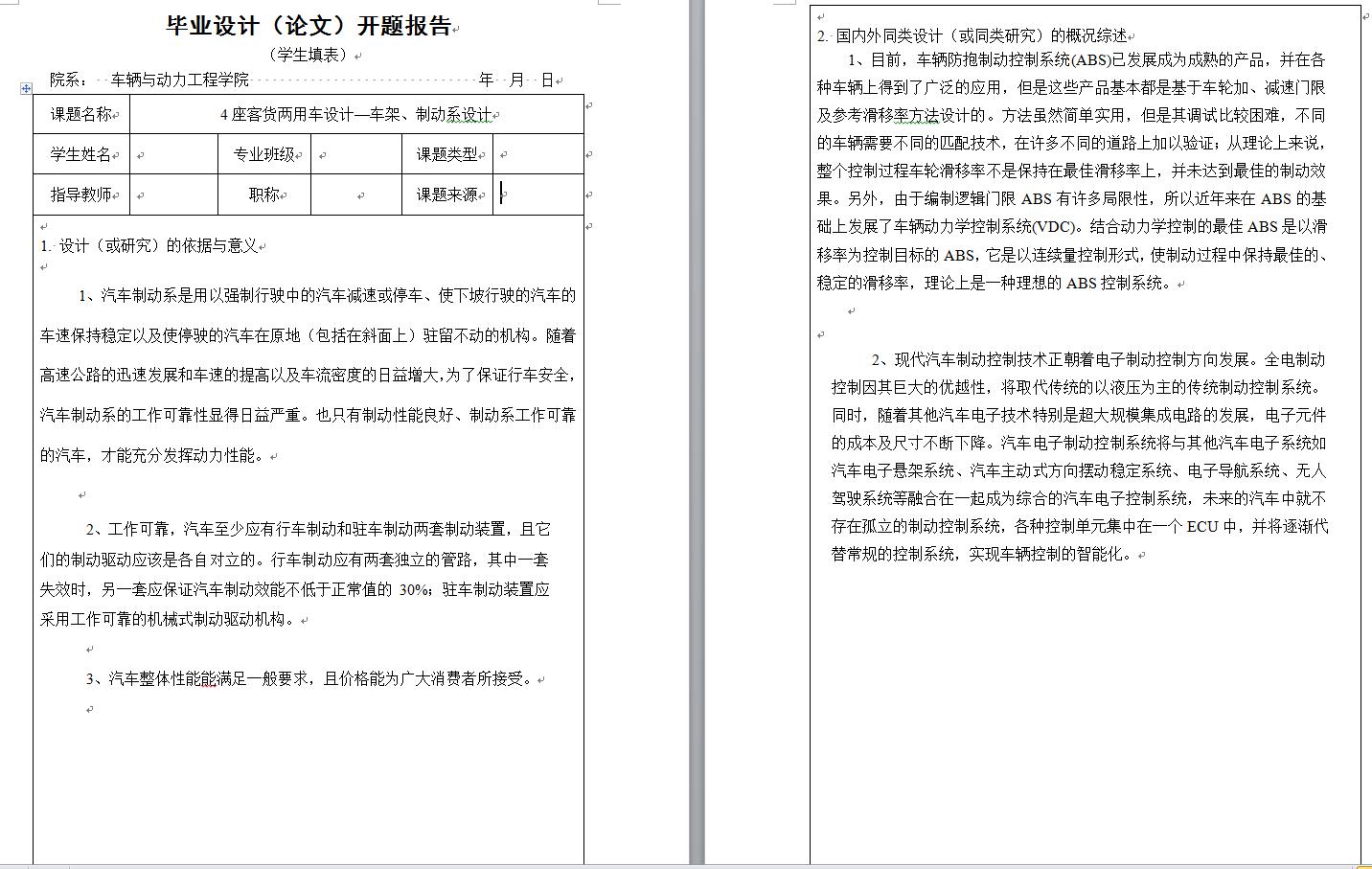 4座客货两用车设计-车架、制动系设计(CAD图+翻译)