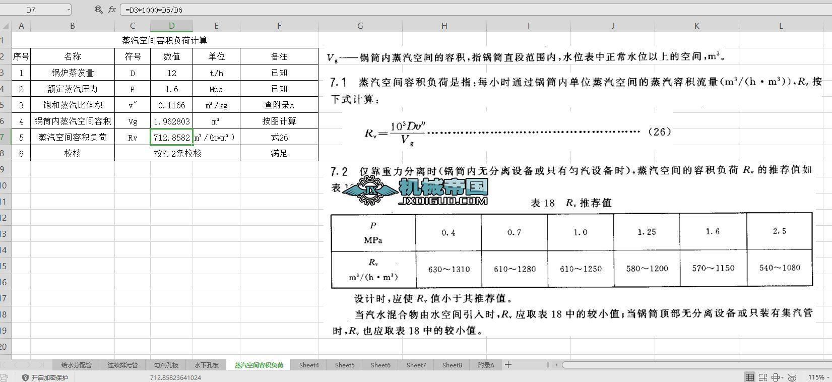 工业锅炉内部装置设计计算表格