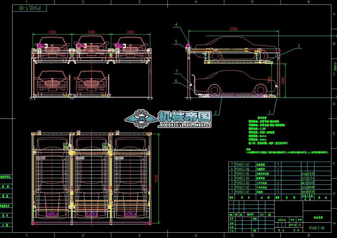 立体车库 生产图 PSH2LT-00总设备