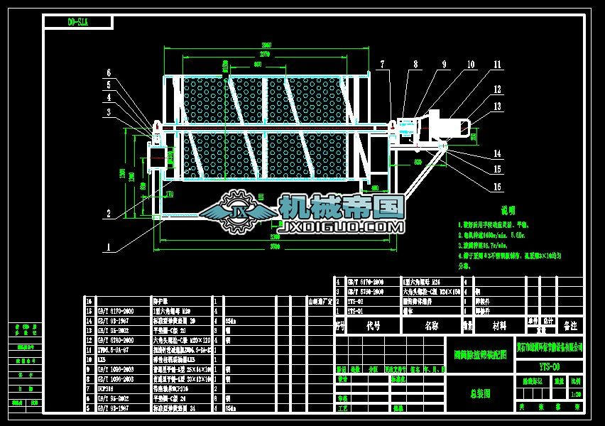 YTS-00圆筒除渣筛装配图