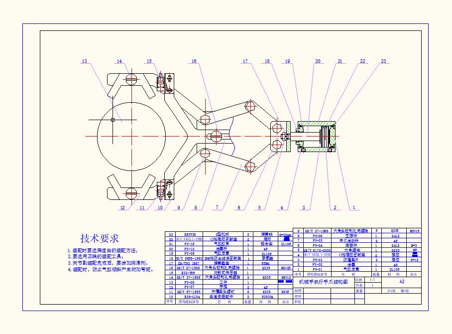 机械手手爪结构图(A2)