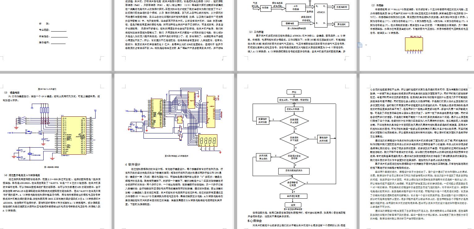 液位控制系统设计