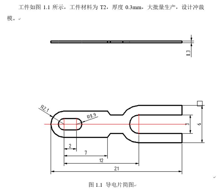 导电片冲压模具设计