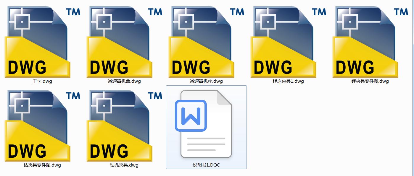 工艺-WH212减速机壳体加工工艺及夹具设计(论文+DWG图纸)