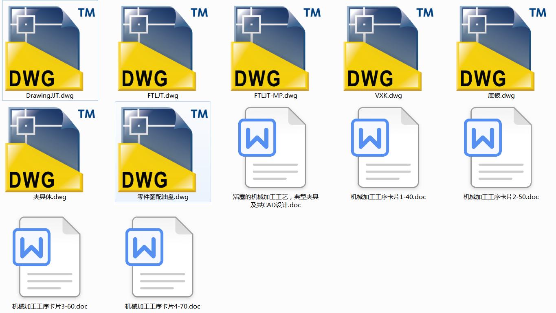 活塞的机械加工工艺,典型夹具及其CAD设计(论文+DWG图纸)