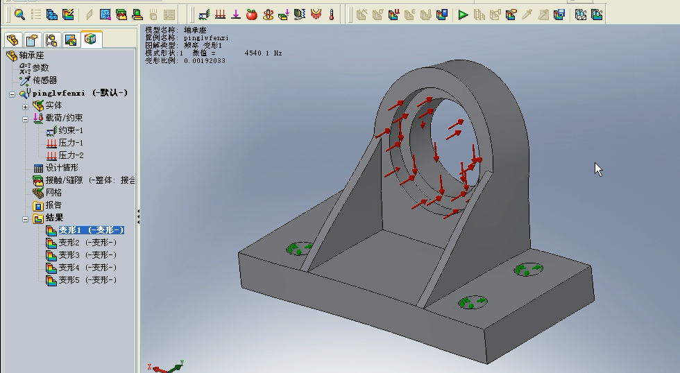 轴承座频率分析-solidworks有限元分析视频