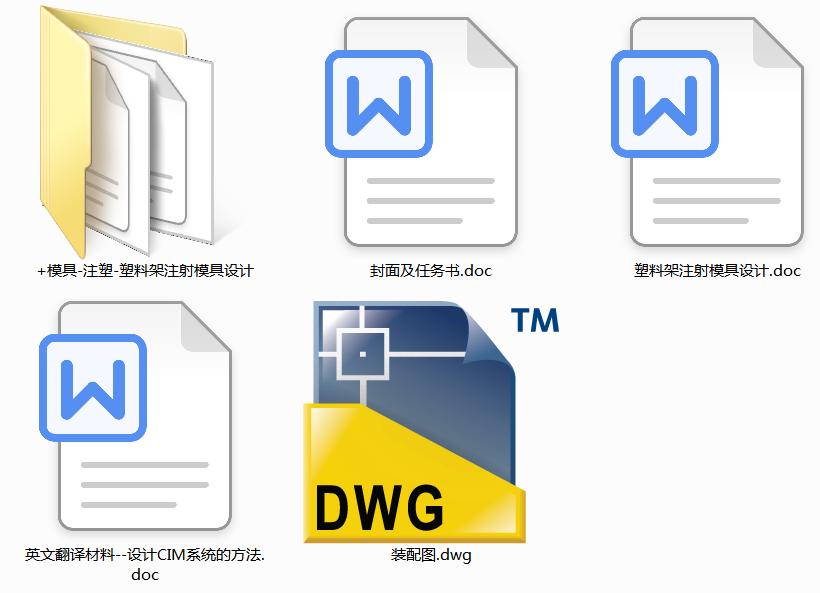 塑料架注射模具设计(论文+DWG图纸)
