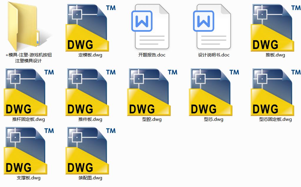游戏机按钮注塑模具设计(论文+DWG图纸)