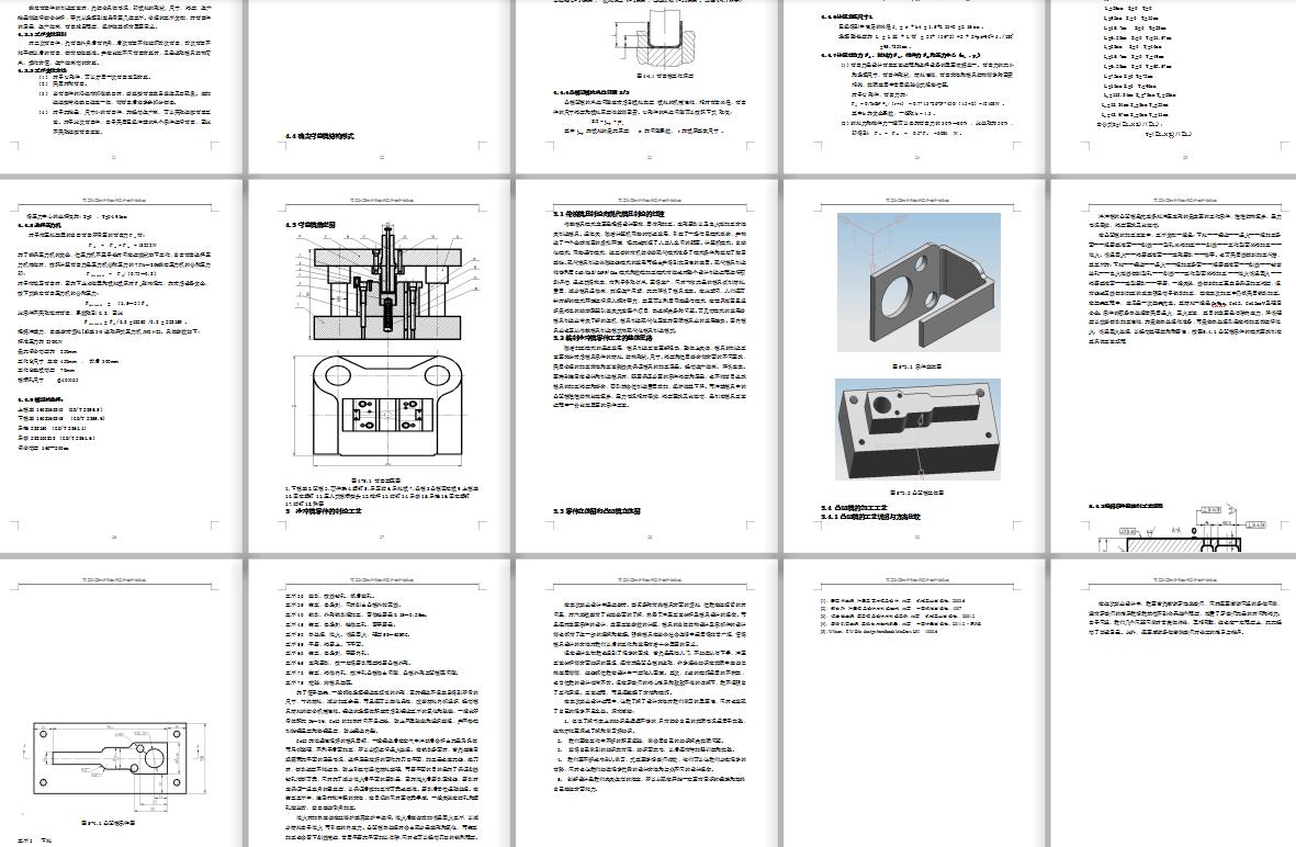 汽车锁座零件冲压工艺分析及模具设计