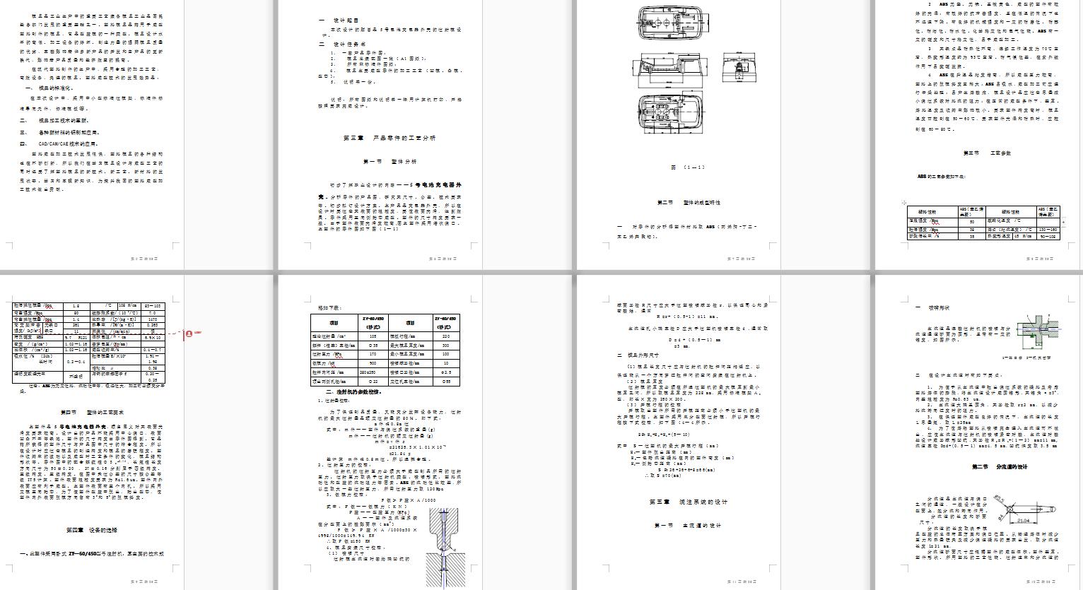 手机充电器的模具设计(论文+DWG图纸)