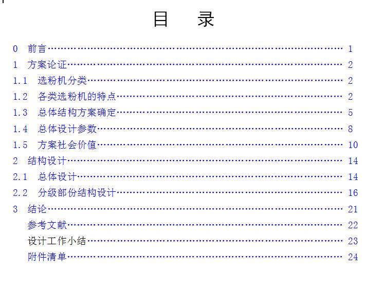 jx 新型组合式选粉机总体及分级部分设计(论文+DWG图纸)