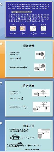 伺服电机功率计算选型
