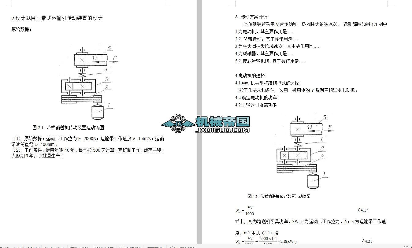 传动装置总体设计计算实例