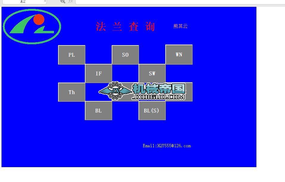 HG-T20592-2009法兰查询系统(1)