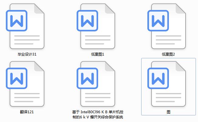 基于 Intel80Cl96 K B 单片机控制的6 k V 爆开关综合保护系统(论文+DWG图纸+外文翻译+文献综述+开题报告)