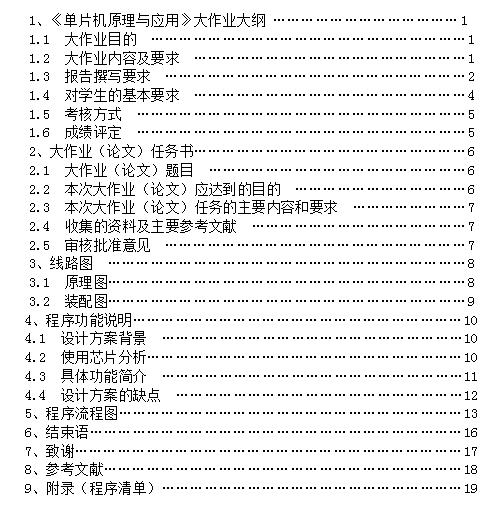 基于AT98S51单片机板制作(论文+DWG图纸+外文翻译+文献综述+开题报告)