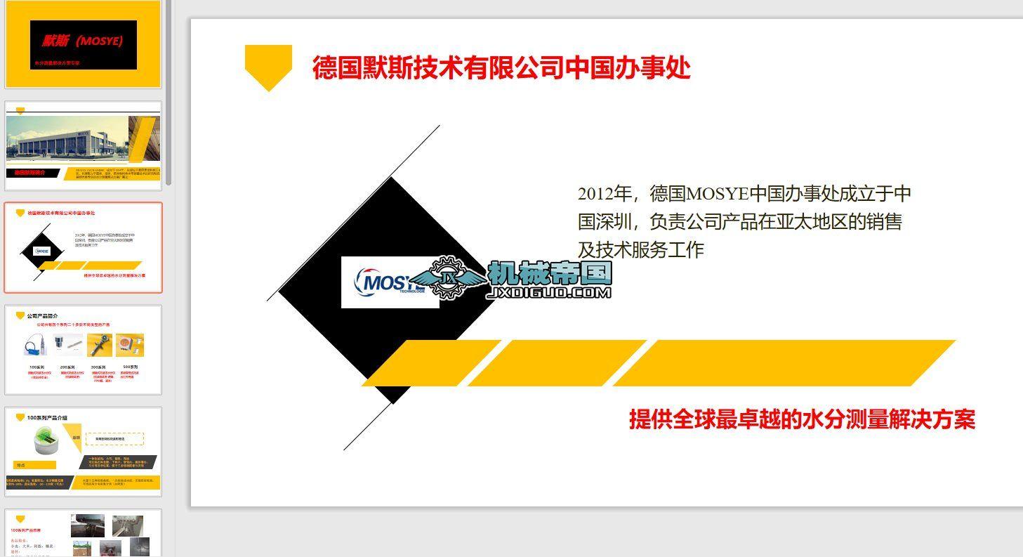 MOSYE公司及产品介绍(1)