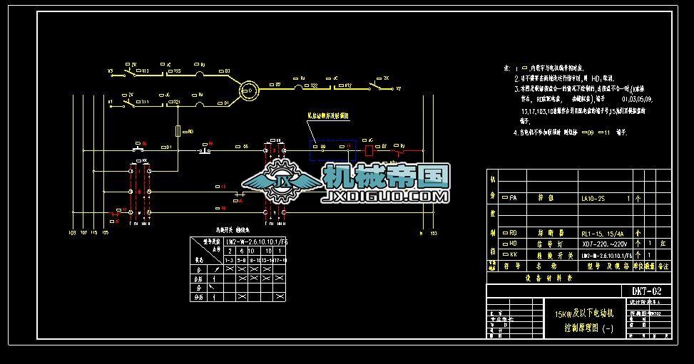 15KW及以下电动机控制原理图