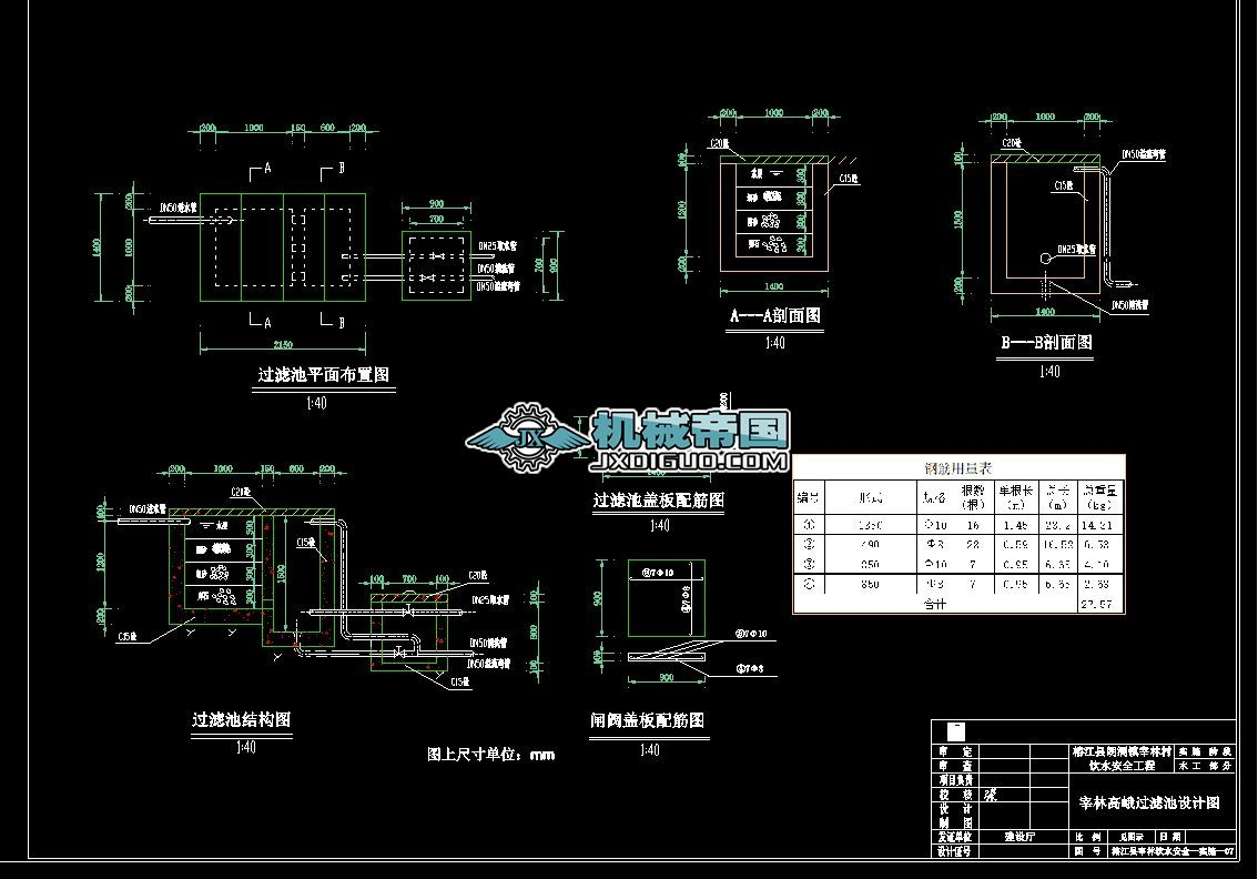 滤池结构施工图