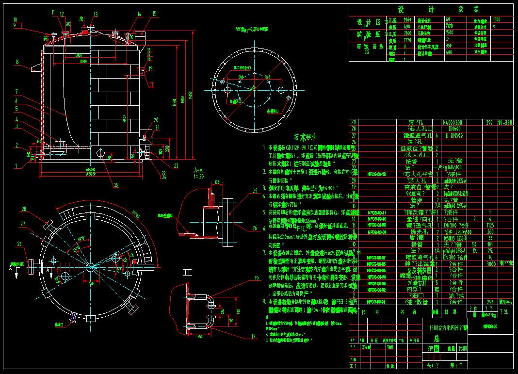 储罐设计论文及储罐CAD详图