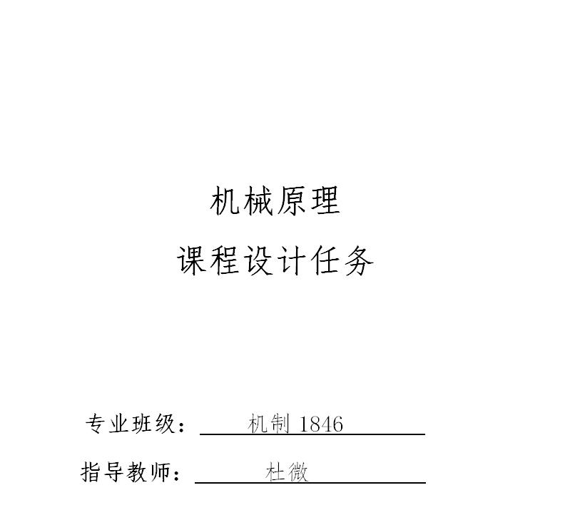 专用机床课程设计说明书