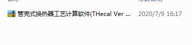 管壳式换热器工艺计算软件(THecal Ver 1.3)