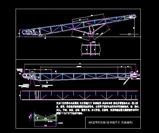 8米皮带机机架(含详细尺寸 机架结构)