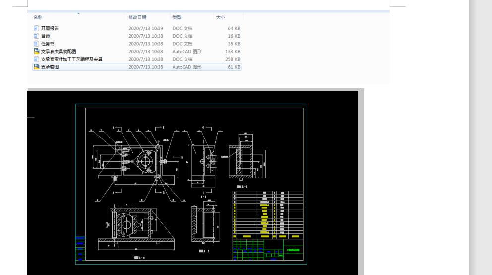 支承套零件加工工艺编程及夹具
