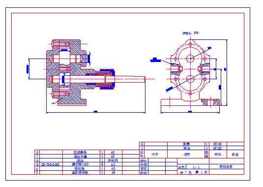 齿轮油泵装配及零件图