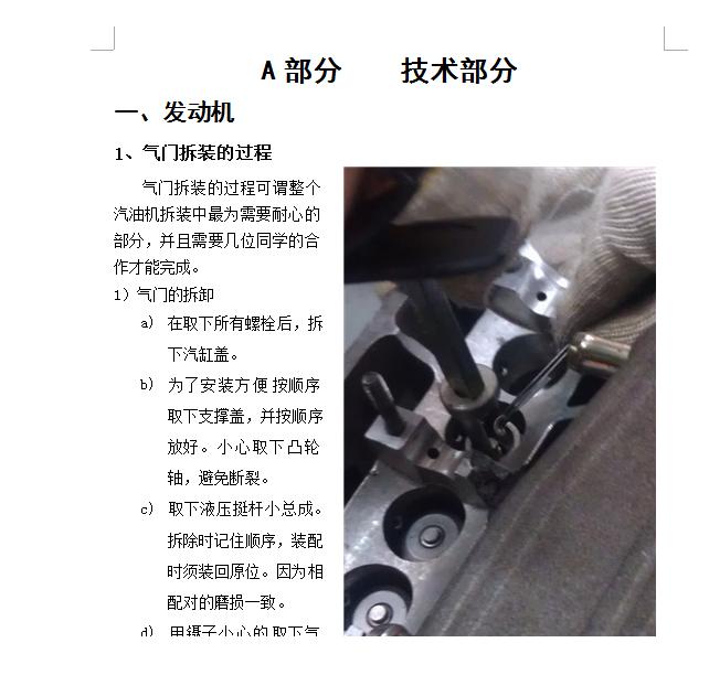 2012年同济大学汽车构造实习报告