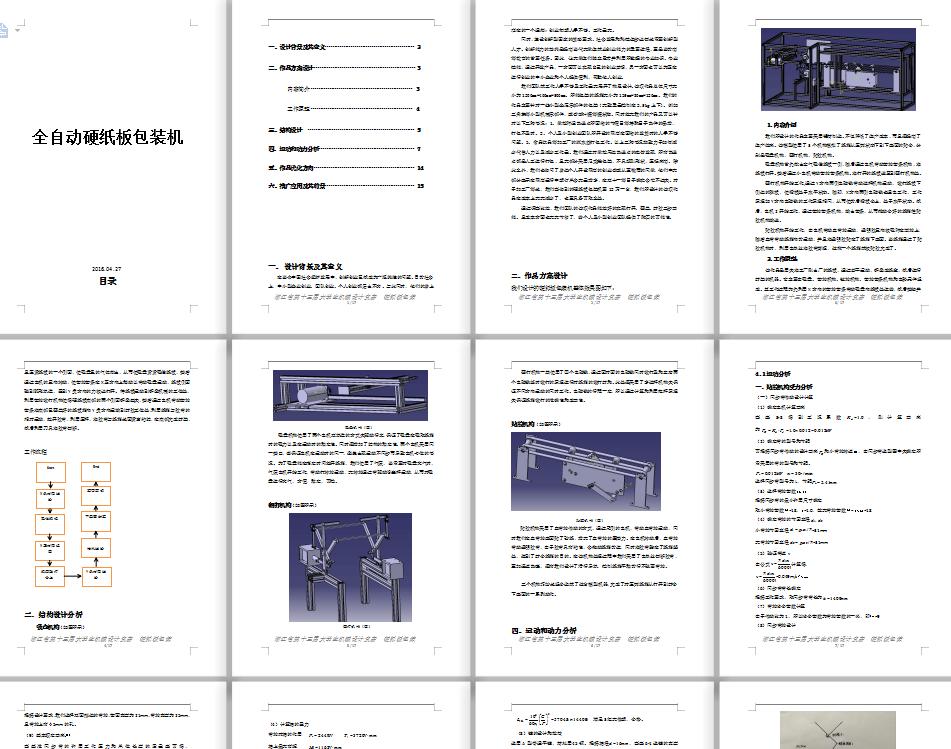 全自动硬纸板包装机 三维和二维图纸及设计说明书