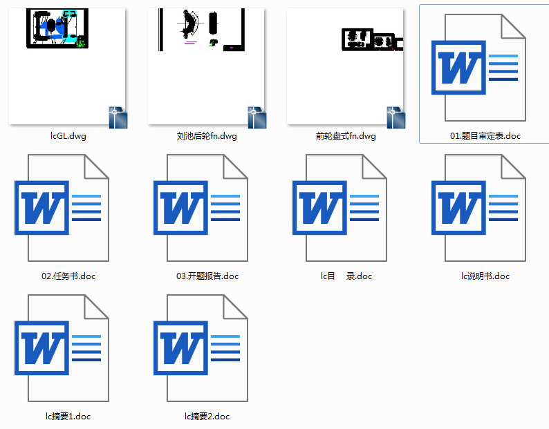 汽车制动系统的设计论文(含图纸)