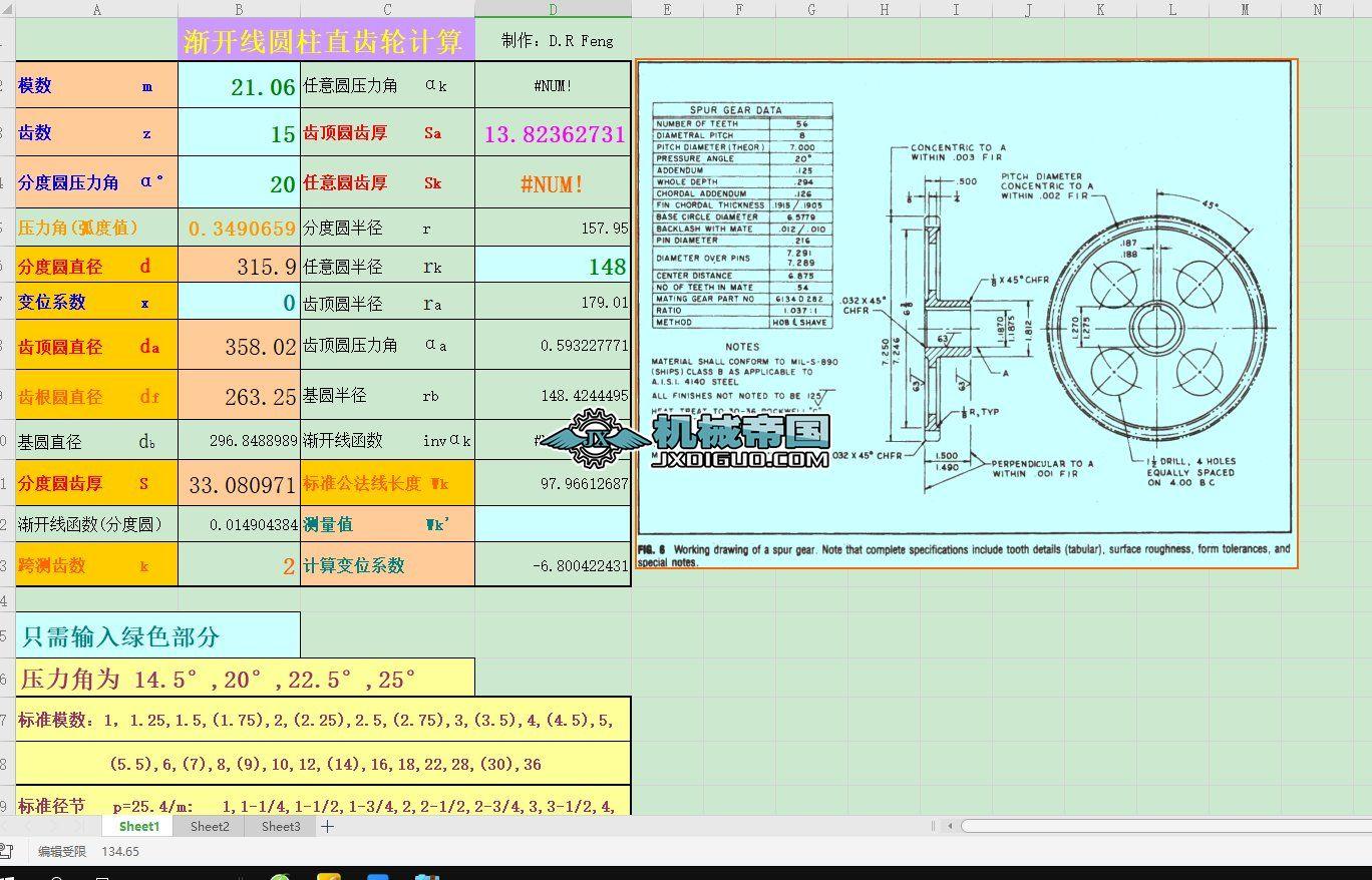 各种齿轮及链轮的计算软件