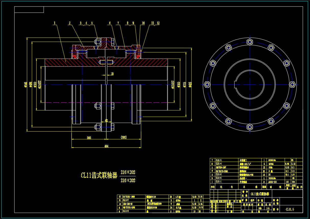 CL11齿式联轴器