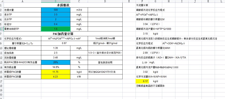 除磷PAC加药量计算
